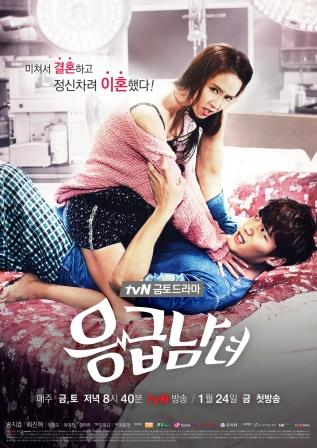 Emergency Couple 1