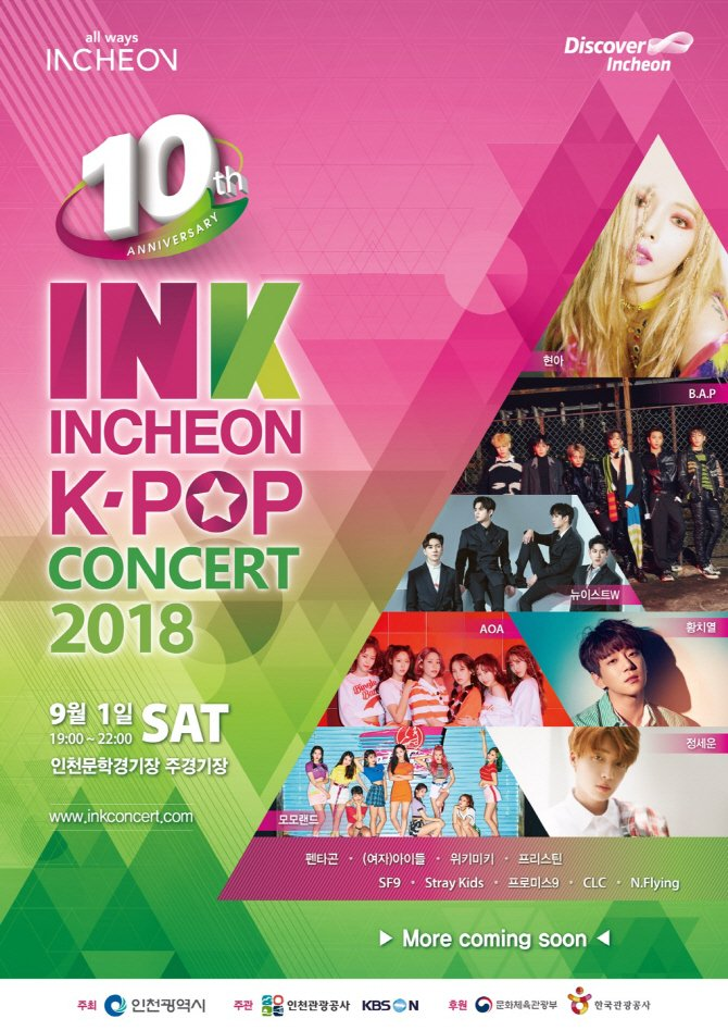 Package for Incheon K-pop Concert 2018 + 2D1N Ganghwa Tour